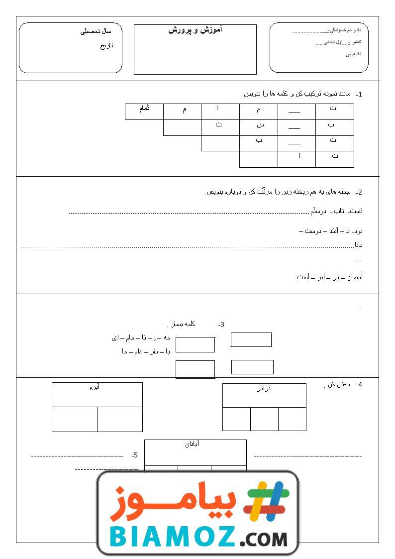 نمونه سوال نوبت اول فارسی (سری12) — اول دبستان