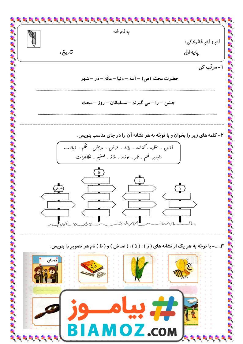 نمونه سوال نوبت دوم فارسی (سری20) — اول دبستان