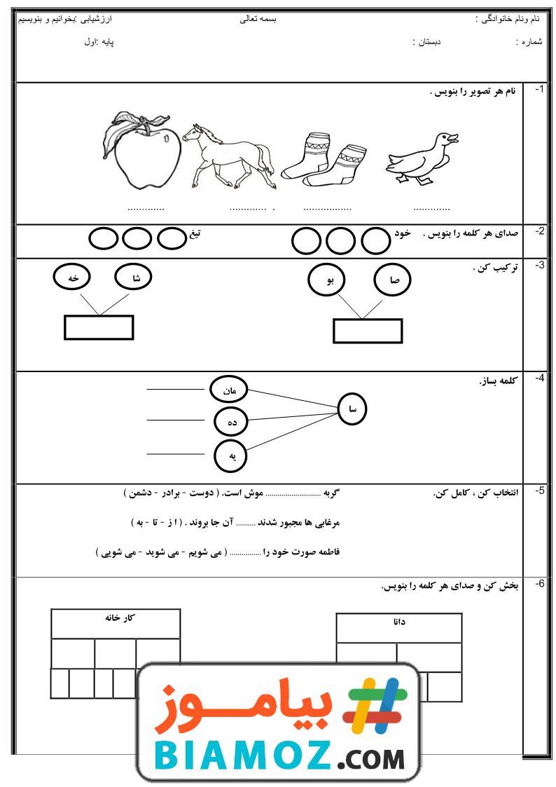 نمونه سوال نوبت دوم فارسی (سری21) — اول دبستان