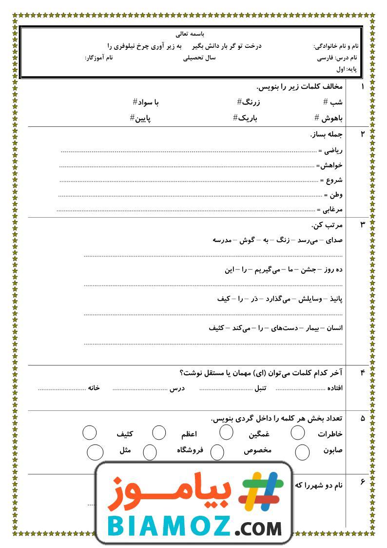 نمونه سوال نوبت دوم فارسی (سری22) — اول دبستان