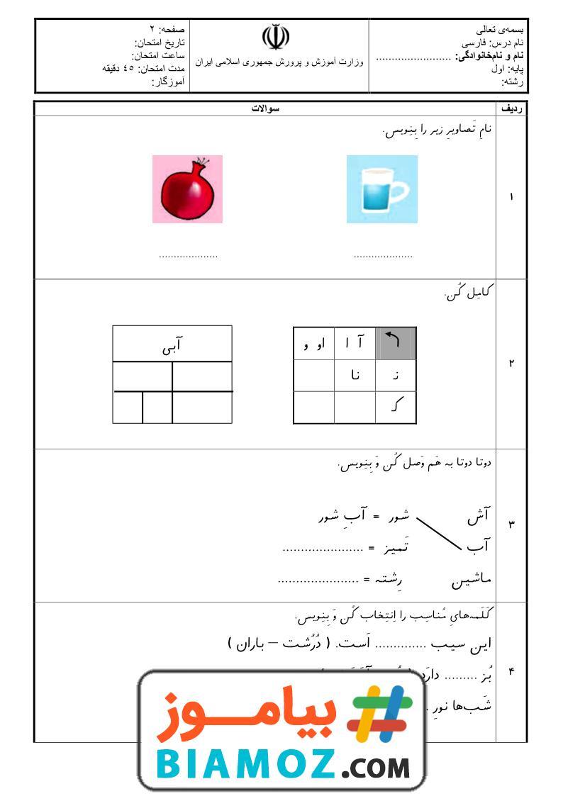 نمونه سوال نوبت دوم فارسی (سری25) — اول دبستان