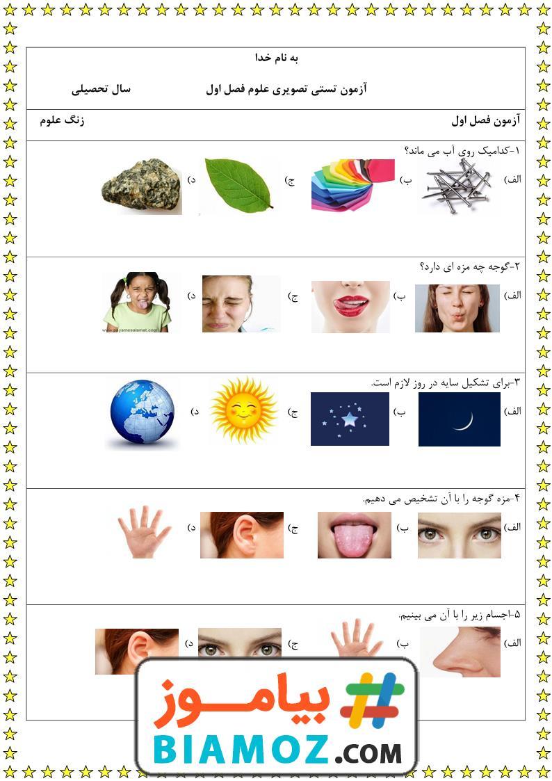 آزمون تستی فصل 1 زنگ علوم علوم تجربی (سری1) — اول دبستان