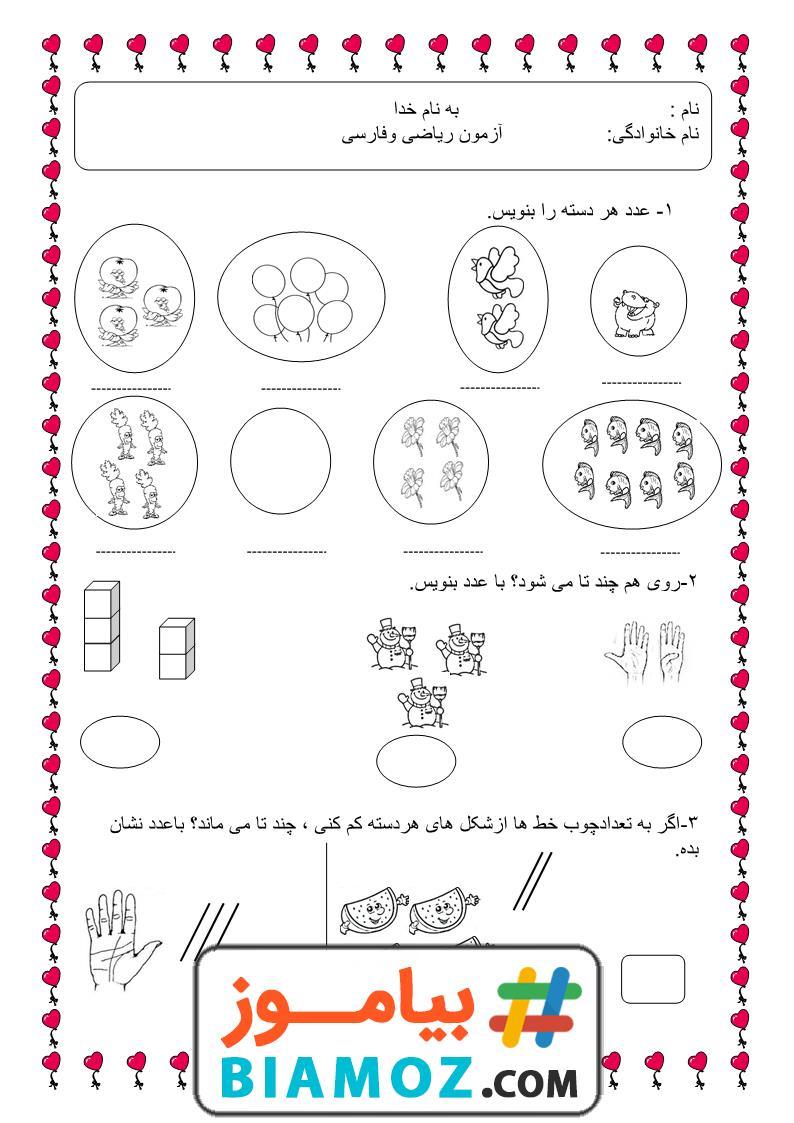 آزمون تلفیقی نوبت اول ریاضی (سری14) — اول دبستان
