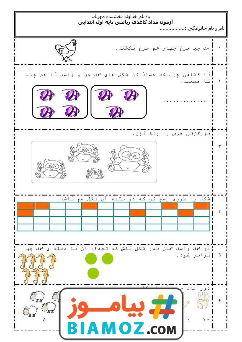 آزمون مداد کاغذی نوبت اول ریاضی (سری16) — اول دبستان