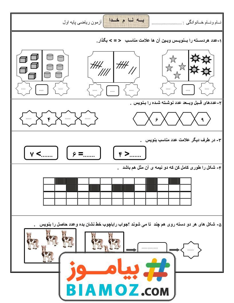 آزمون نوبت اول ریاضی (سری 17) — اول دبستان
