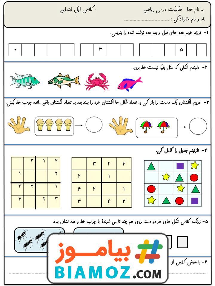 فعالیت نوبت اول ریاضی (سری19) — اول دبستان
