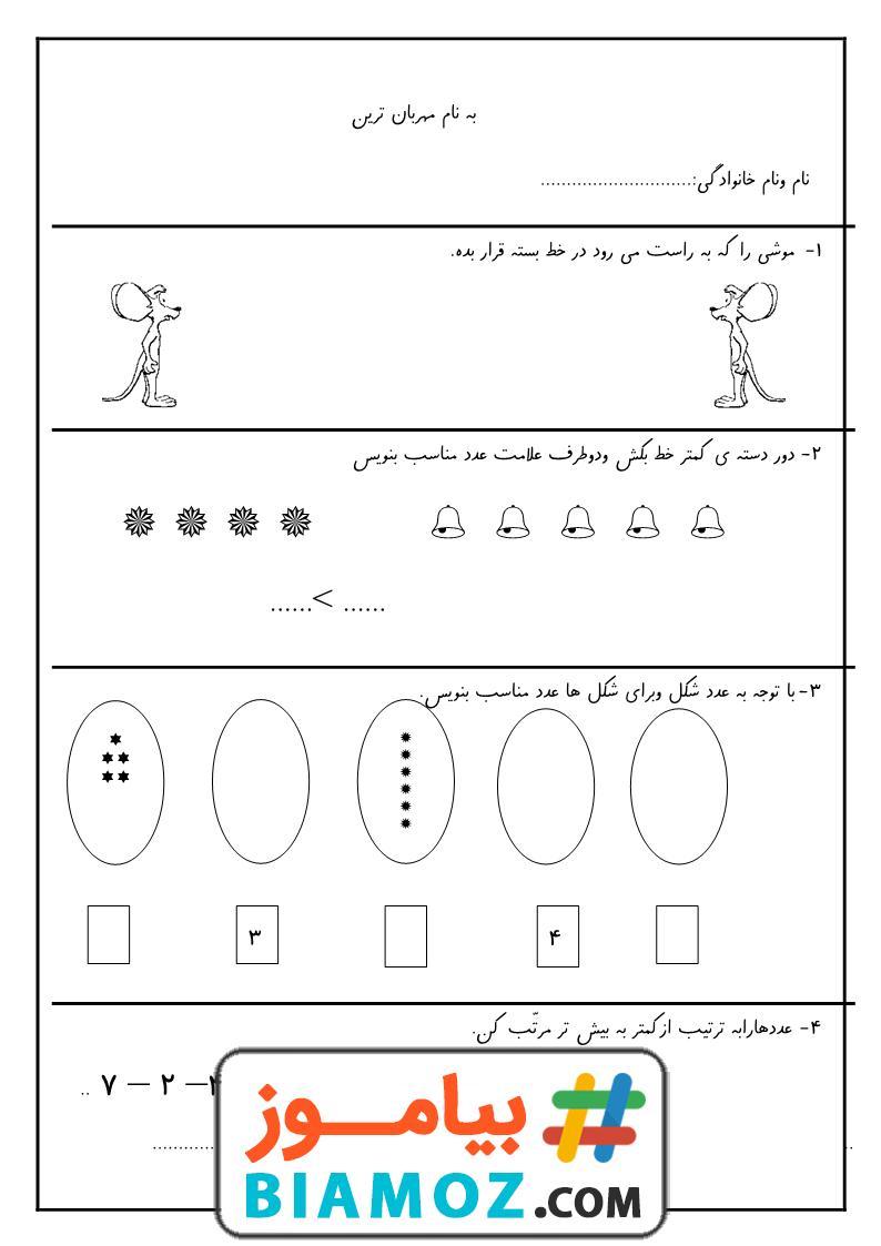 نمونه سوال نوبت اول ریاضی (سری 10) — اول دبستان