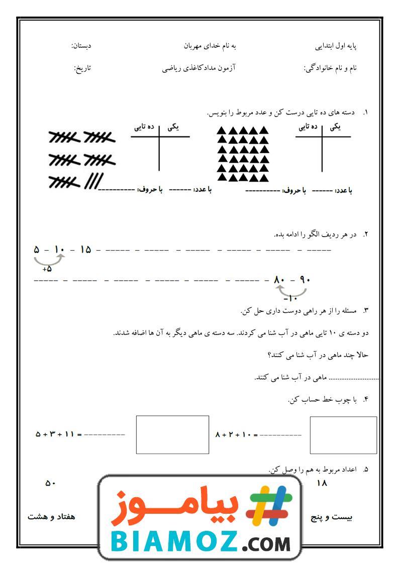 آزمون مداد کاغذی نوبت دوم ریاضی (سری11) — اول دبستان