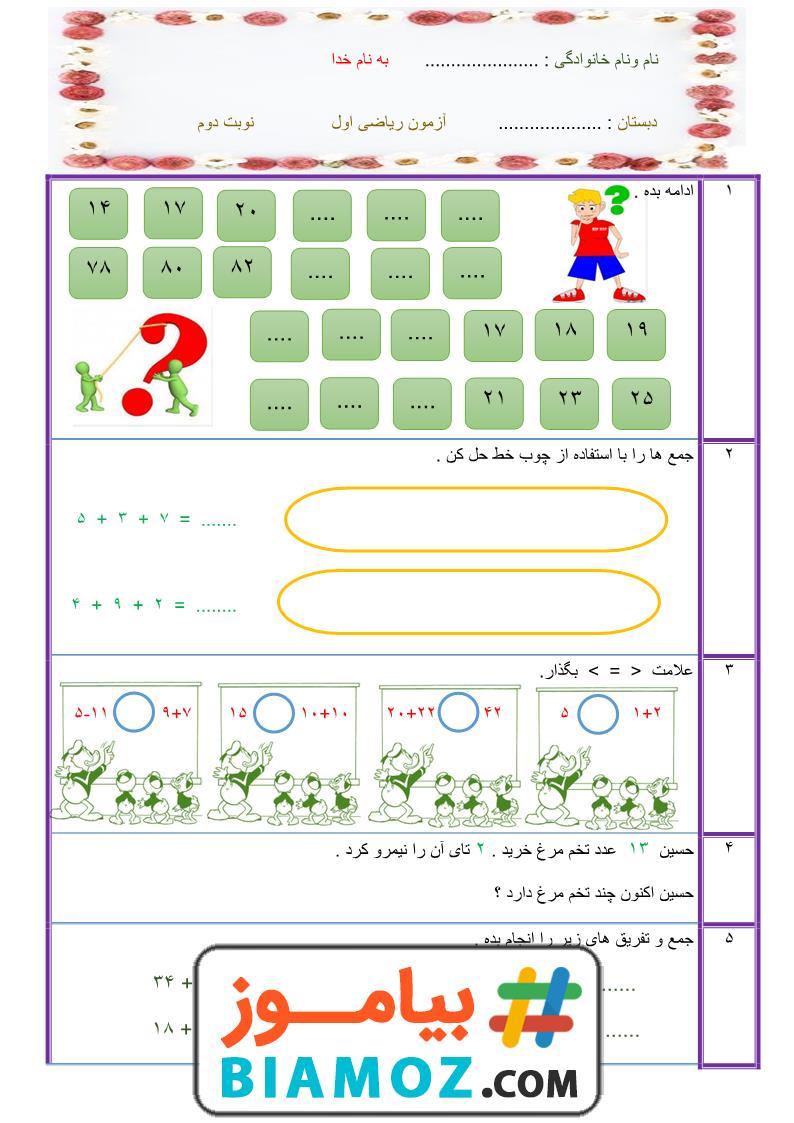 آزمون نوبت دوم ریاضی (سری12) — اول دبستان
