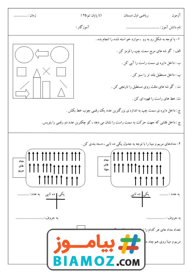 آزمون نوبت دوم ریاضی (سری14) — اول دبستان