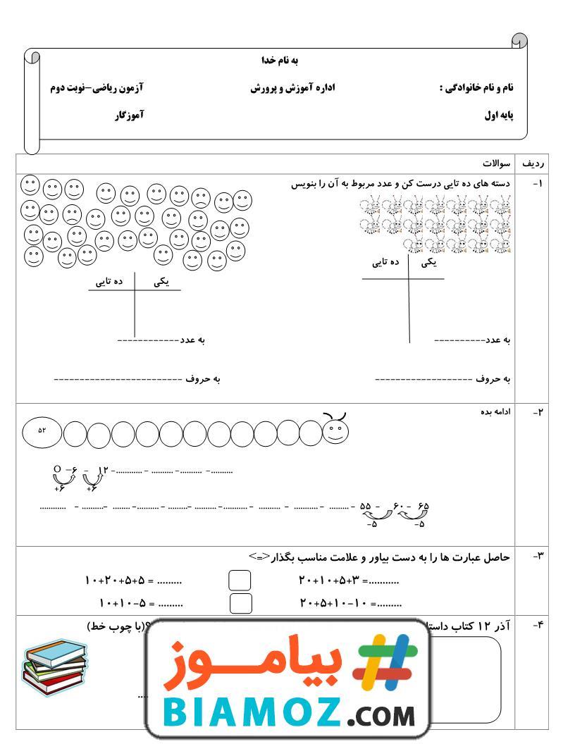 آزمون نوبت دوم ریاضی (سری16) — اول دبستان
