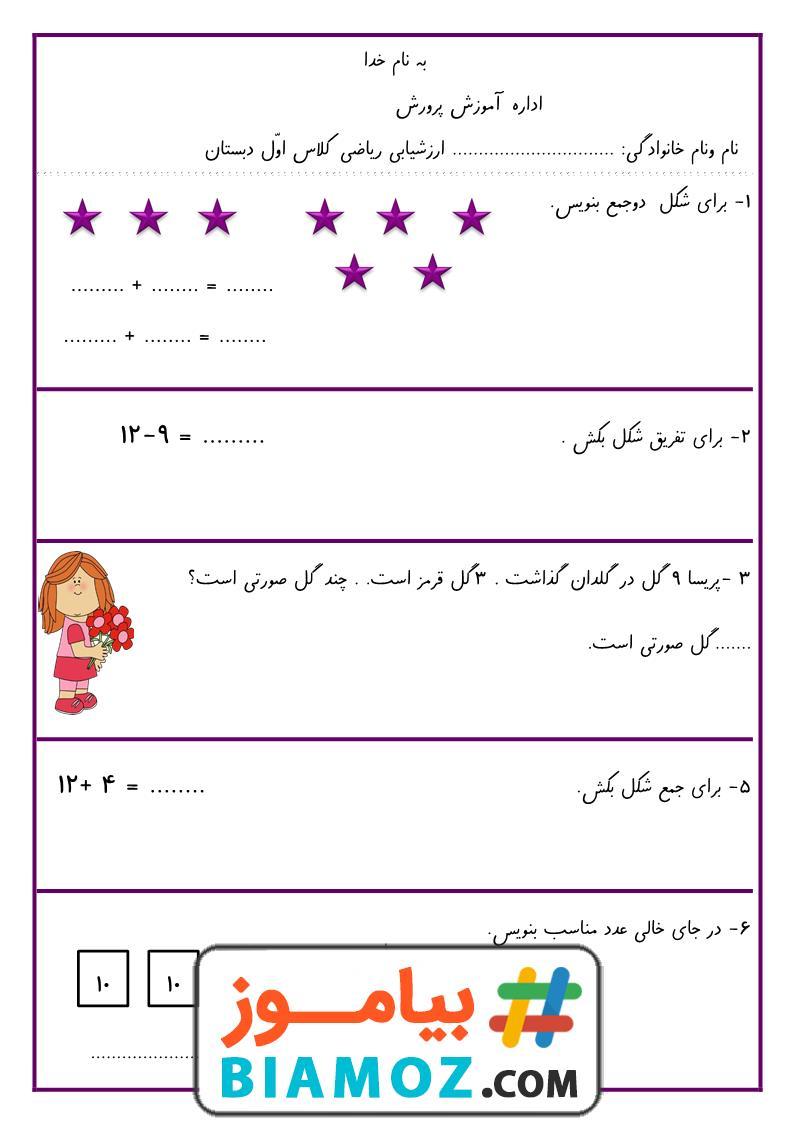 ارزشیابی نوبت دوم ریاضی (سری10) — اول دبستان