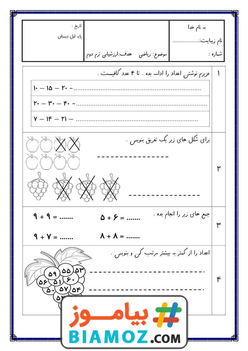ارزشیابی نوبت دوم ریاضی (سری6) — اول دبستان