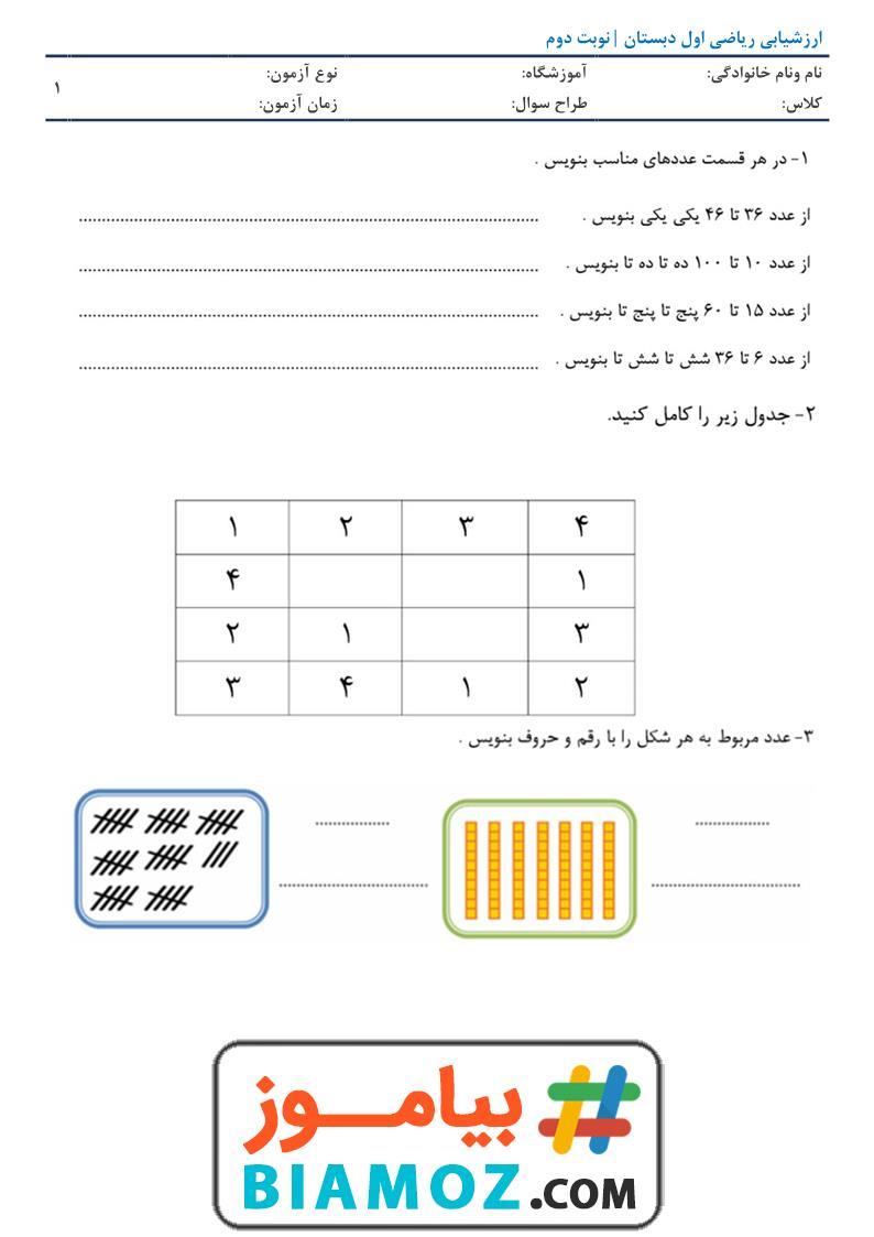 ارزشیابی نوبت دوم ریاضی (سری7) — اول دبستان