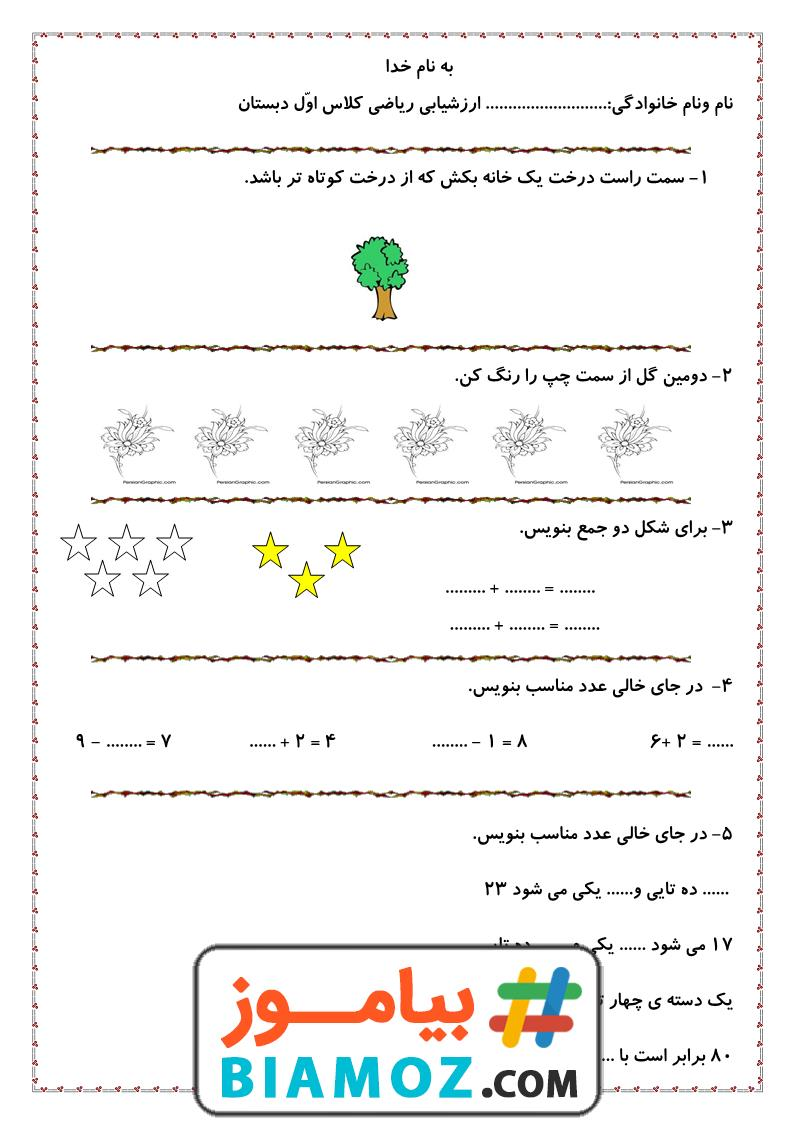 ارزشیابی نوبت دوم ریاضی (سری8) — اول دبستان