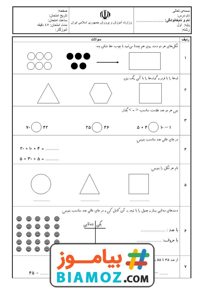 نمونه سوال نوبت دوم ریاضی (سری18) — اول دبستان