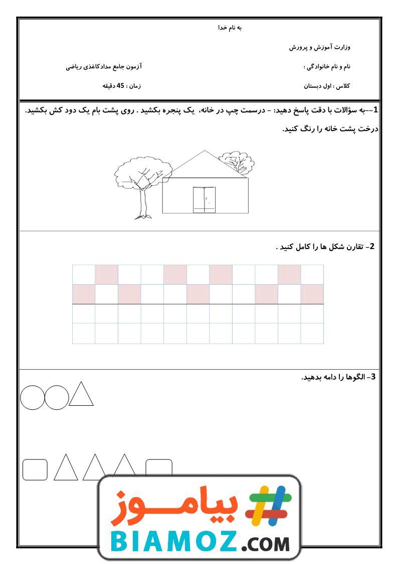 نمونه سوال نوبت دوم ریاضی (سری19) — اول دبستان