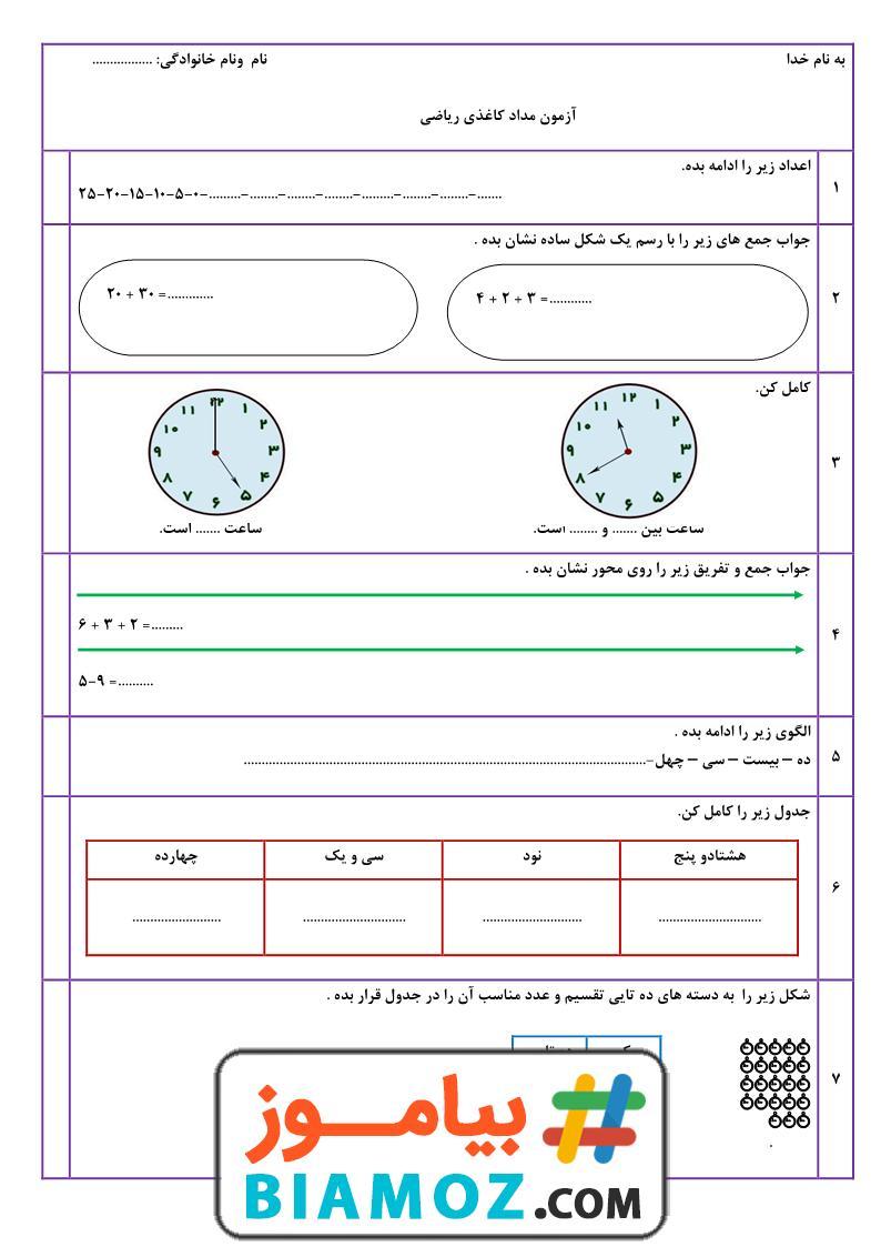 نمونه سوال نوبت دوم ریاضی (سری20) — اول دبستان