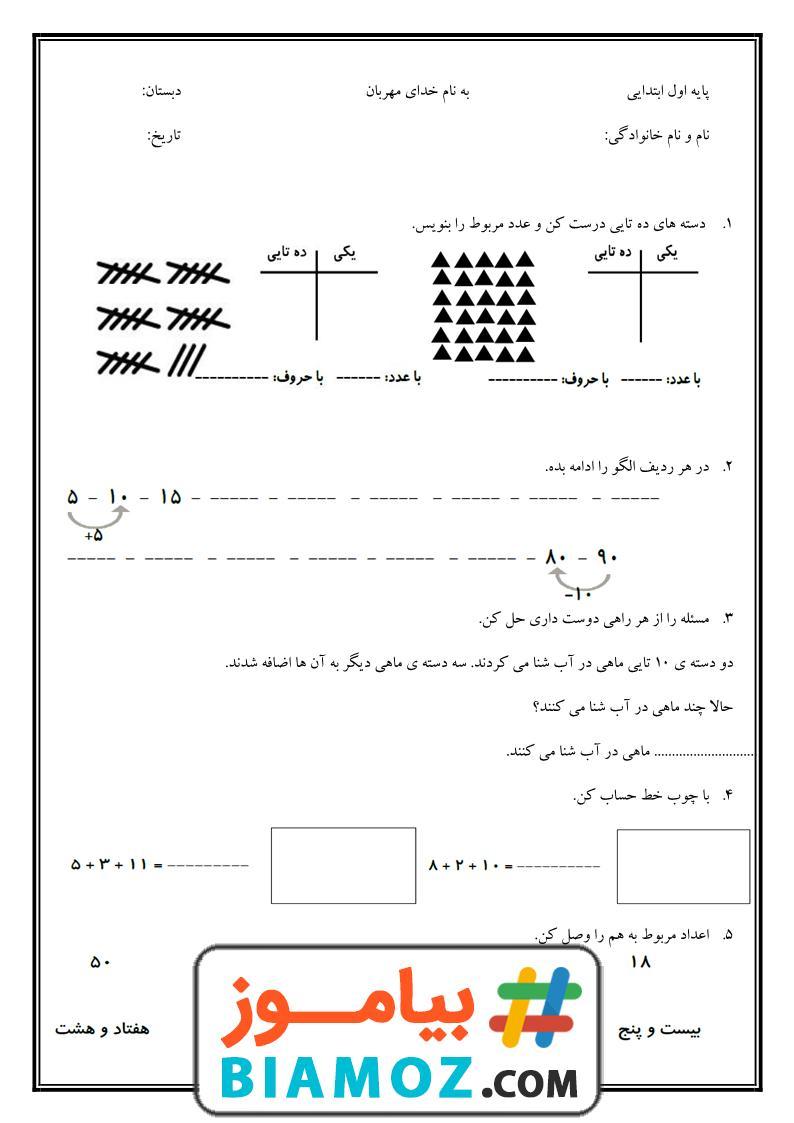 نمونه سوال نوبت دوم ریاضی (سری21) — اول دبستان