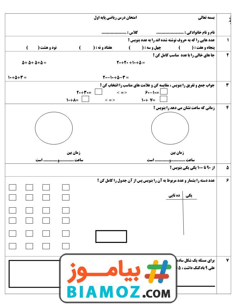 نمونه سوال نوبت دوم ریاضی (سری24) — اول دبستان