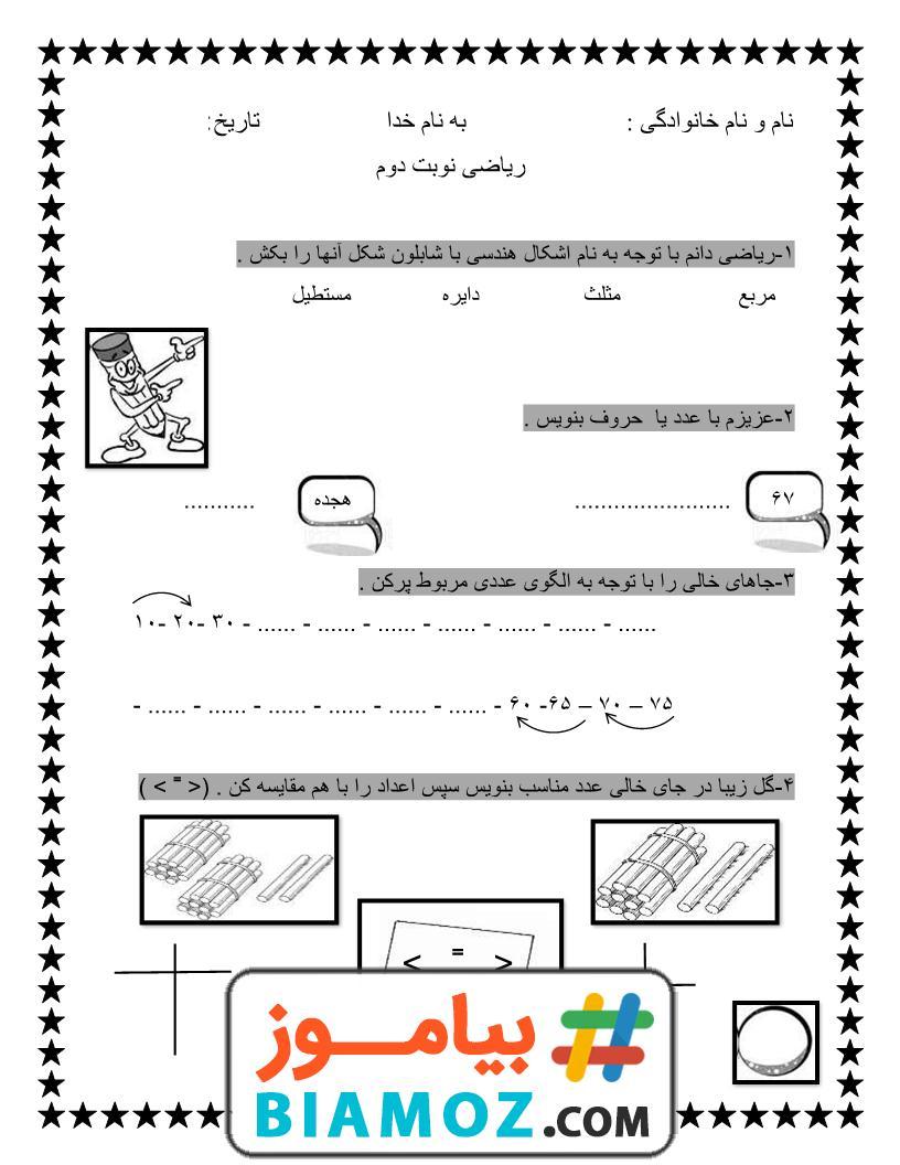 نمونه سوال نوبت دوم ریاضی (سری25) — اول دبستان