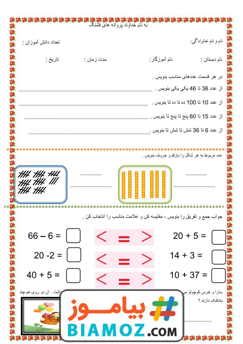 نمونه سوال نوبت دوم ریاضی (سری35) — اول دبستان