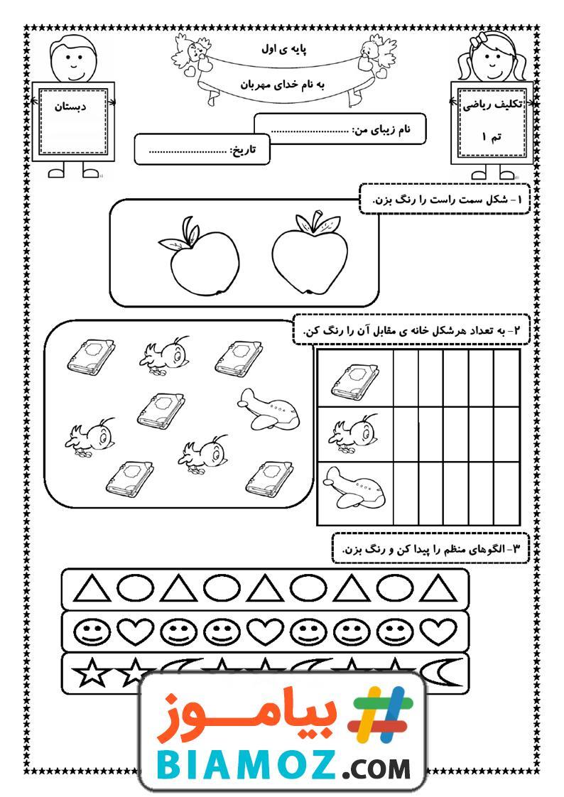 تکلیف تم 1 تا 25 ریاضی (سری1) — اول دبستان