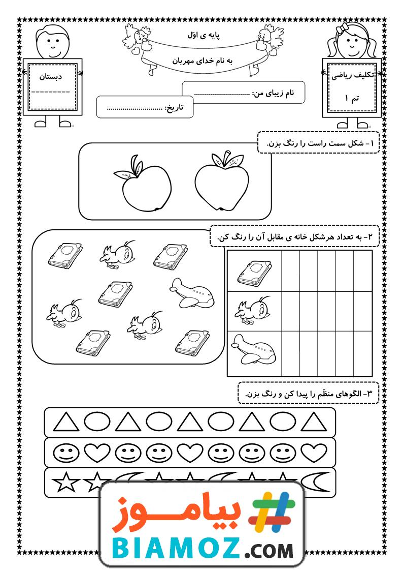 تکلیف تم 1 ریاضی (سری1) — اول دبستان
