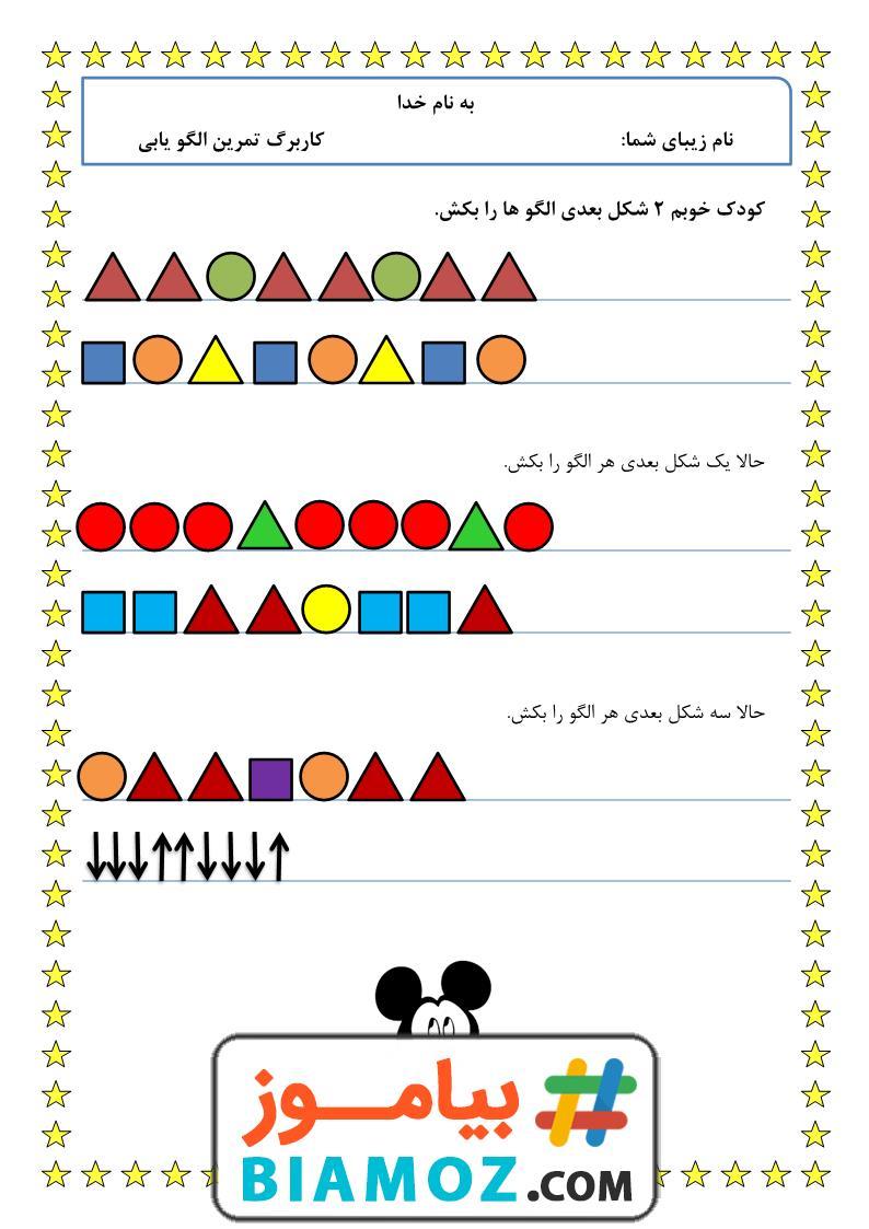 کاربرگ تم 1 ریاضی (سری2) — اول دبستان