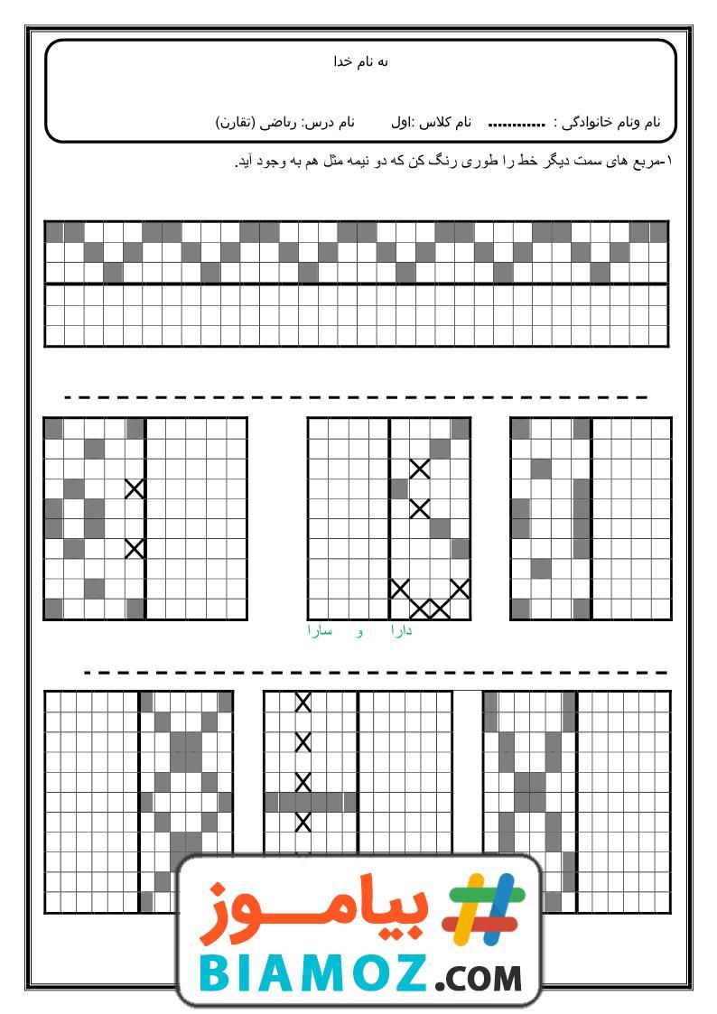 نمونه سوال تم 1 تا 10 تقارن ریاضی (سری3) — اول دبستان