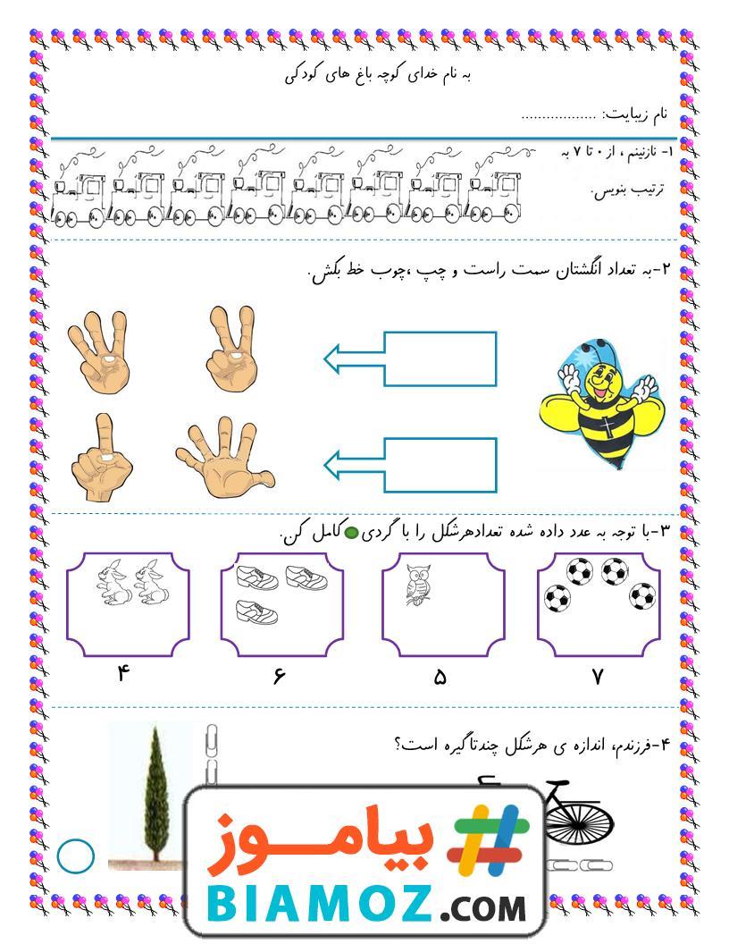 نمونه سوال تم 1 تا 10 ریاضی (سری2) — اول دبستان