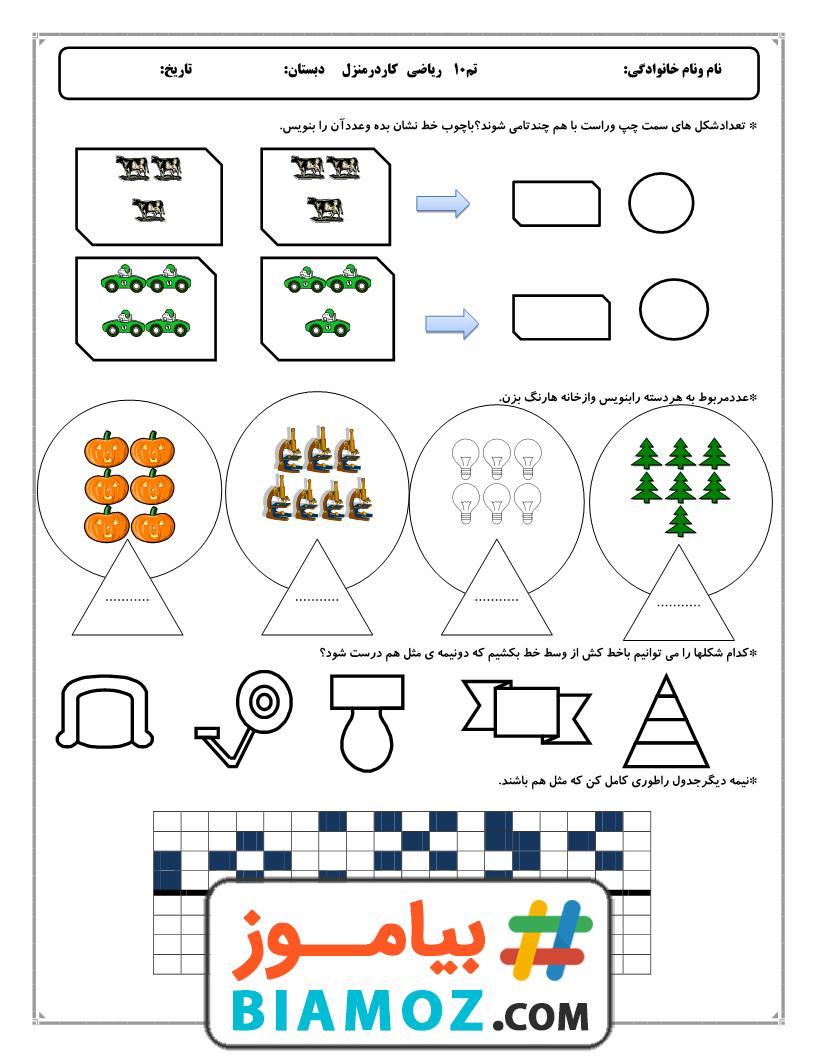 نمونه سوال تم 10 ریاضی (سری1) — اول دبستان