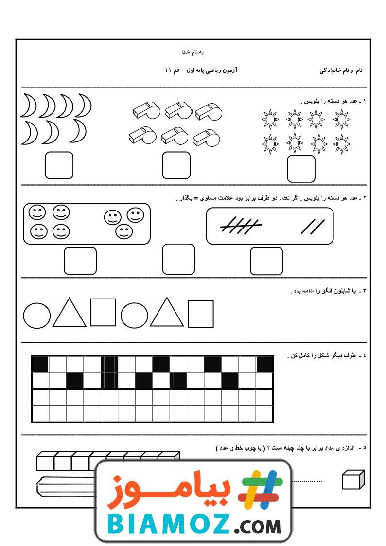 آزمون تم 11 ریاضی (سری2) — اول دبستان