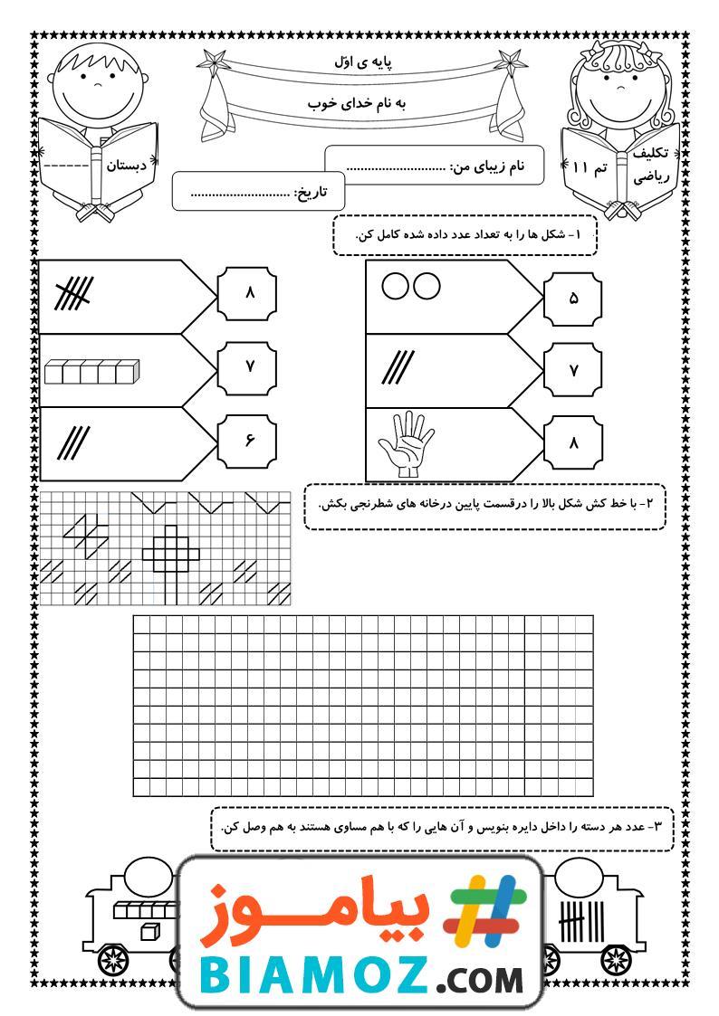 تکلیف تم 11 ریاضی (سری1) — اول دبستان