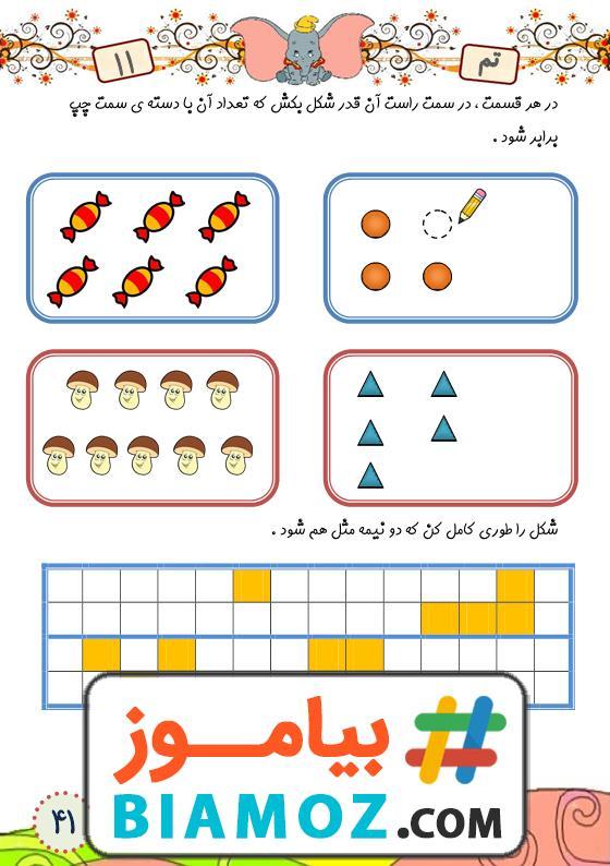 نمونه سوال تم 11 تا 15 ریاضی (سری1) — اول دبستان