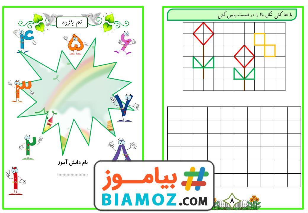 نمونه سوال تم 11 ریاضی (سری4) — اول دبستان