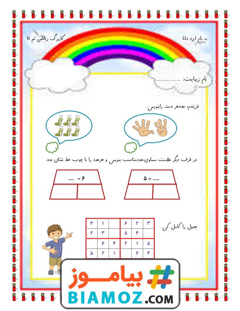 کاربرگ تم 11 ریاضی (سری2) — اول دبستان