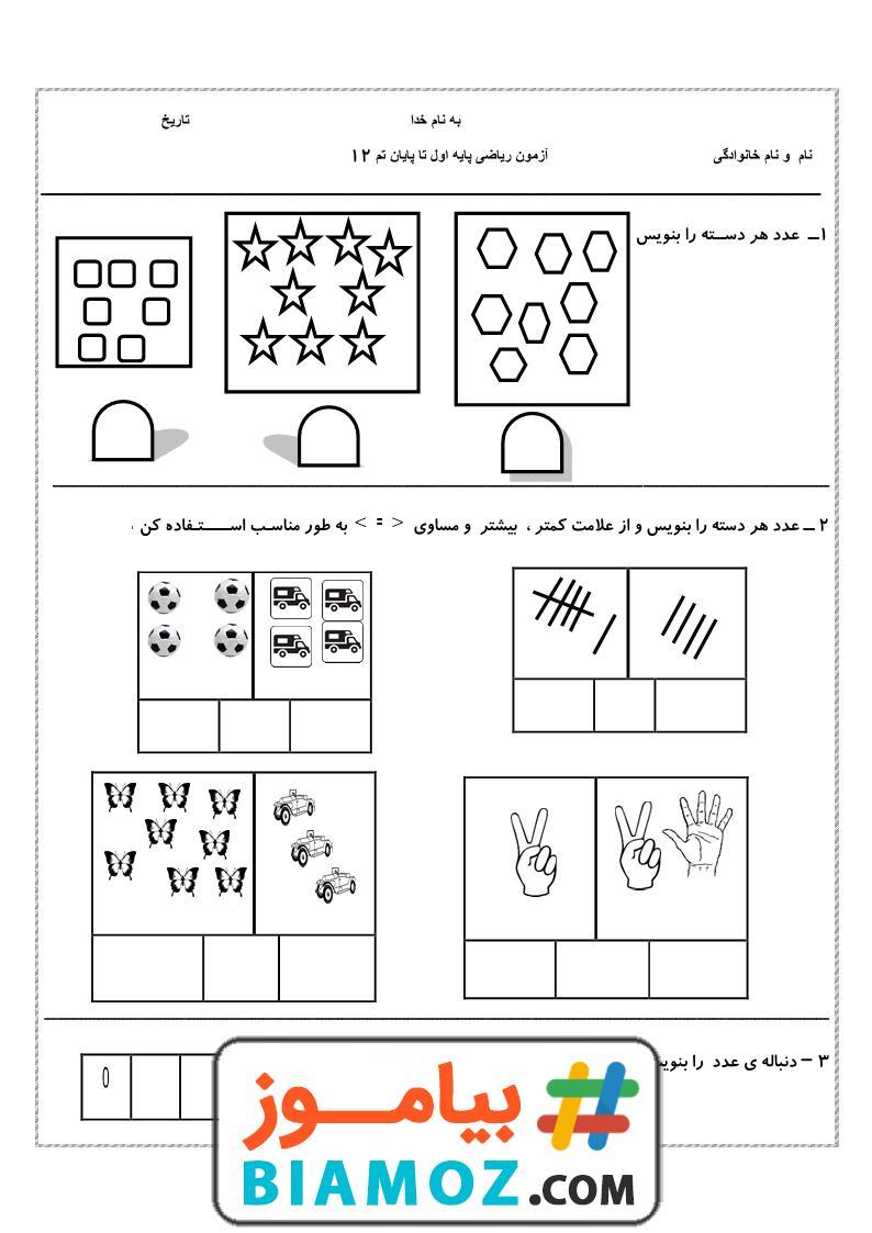 آزمون تم 1 تا 12 ریاضی (سری1) — اول دبستان