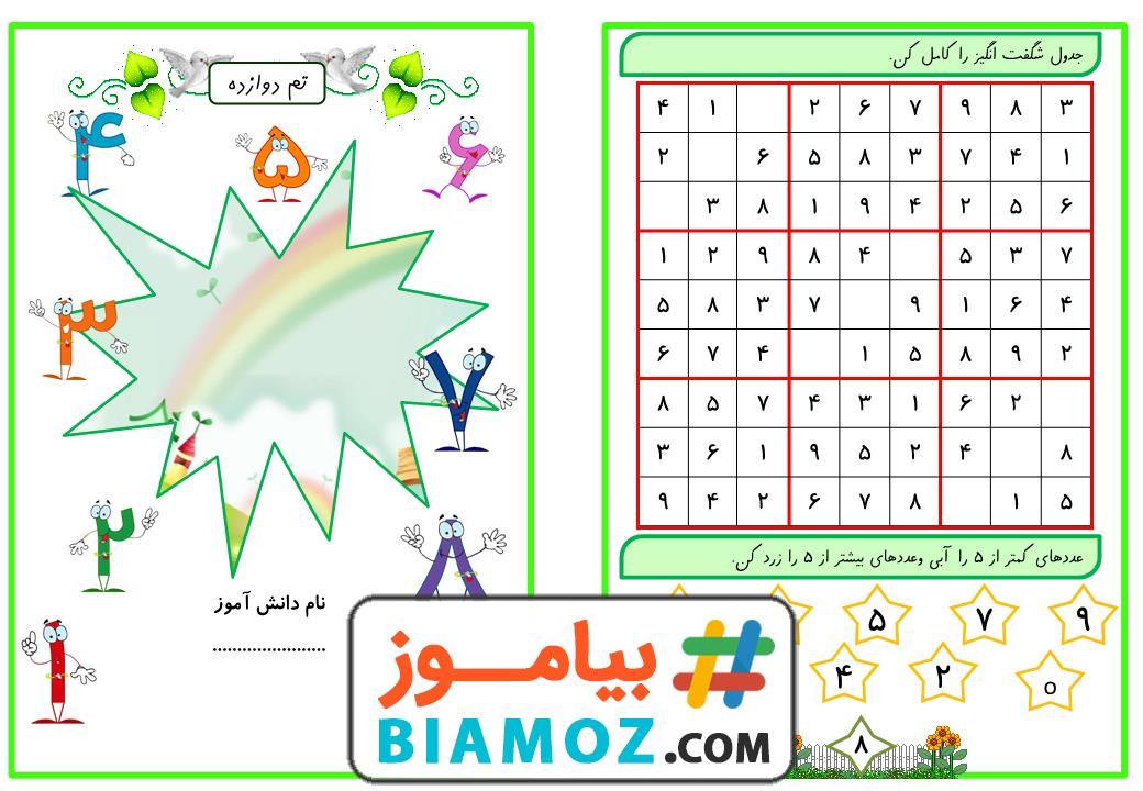 نمونه سوال تم 12 ریاضی (سری4) — اول دبستان