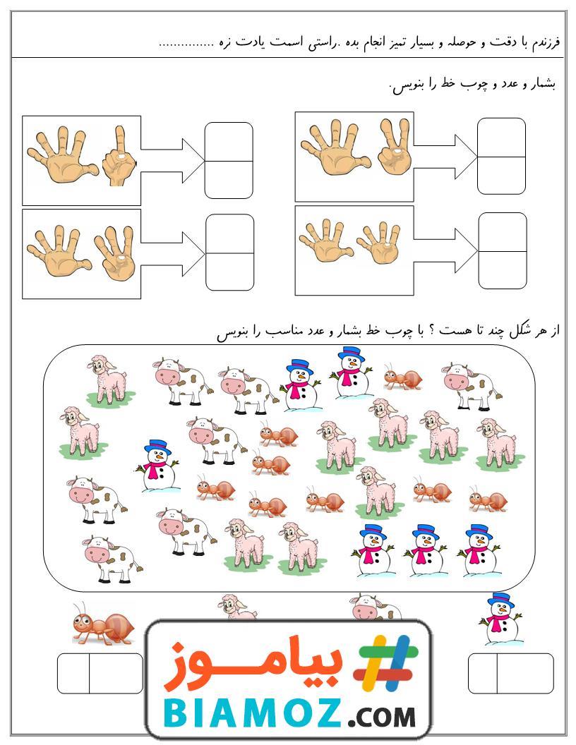 کاربرگ اعداد تم 7 تا 12 ریاضی (سری1) — اول دبستان