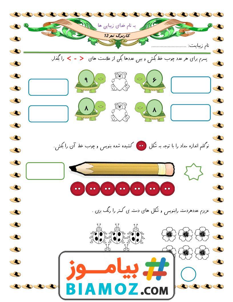 کاربرگ تم 12 ریاضی (سری2) — اول دبستان