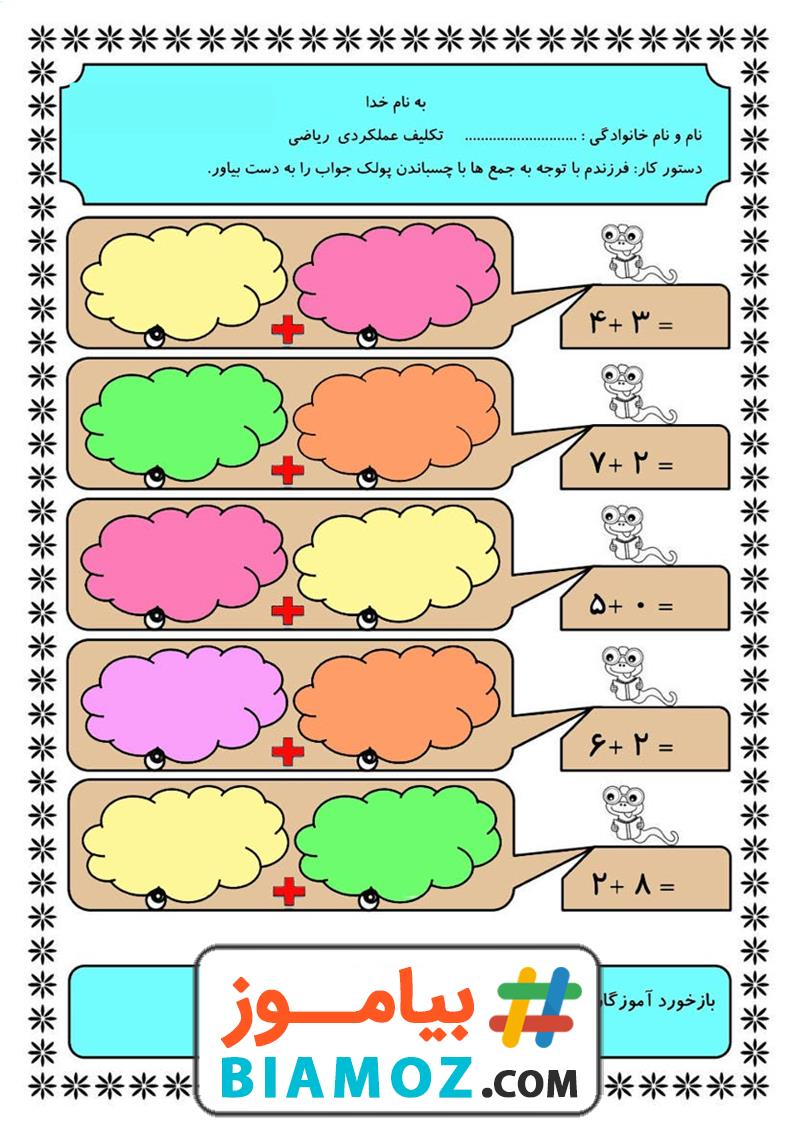 تکلیف عملکردی تم 13 ریاضی (سری1) — اول دبستان