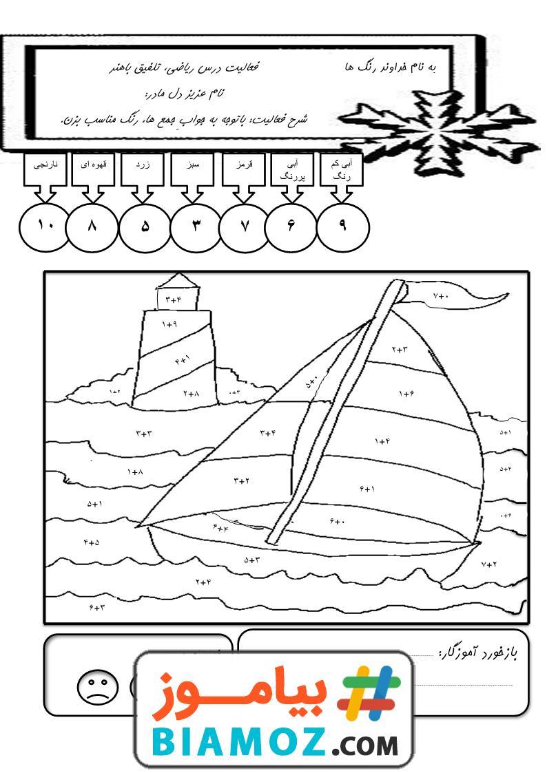 فعالیت تلفیقی تم 13 ریاضی (سری1) — اول دبستان