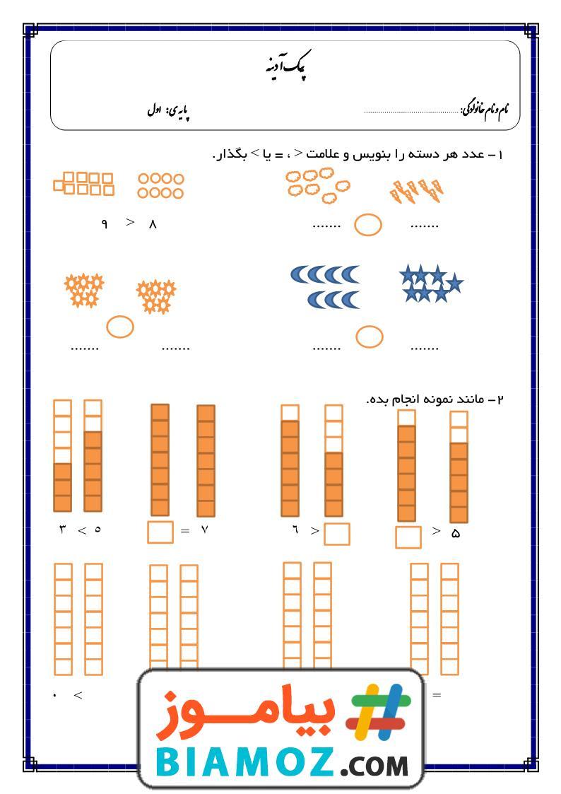 پیک آدینه تم 13 ریاضی (سری1) — اول دبستان