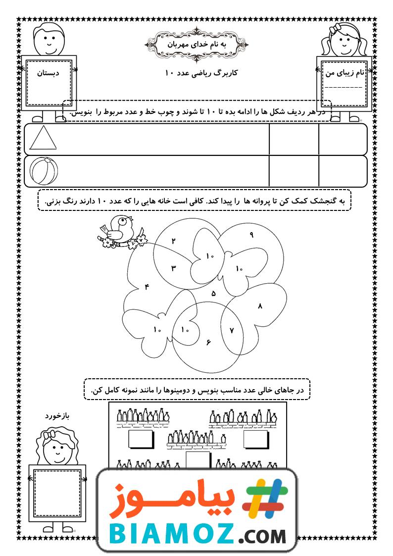 کاربرگ عدد 10 تم 13 ریاضی (سری2) — اول دبستان