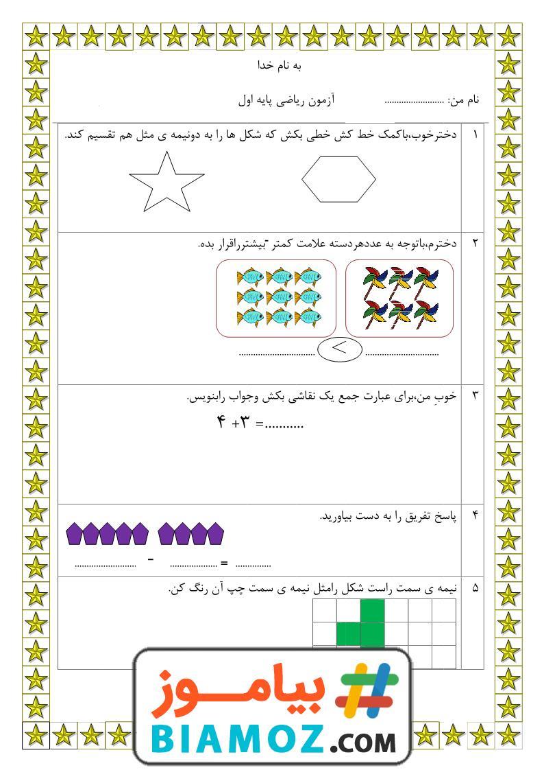 آزمون تم 14 ریاضی (سری1) — اول دبستان
