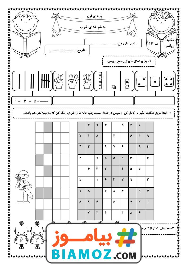 تکلیف تم 14 ریاضی (سری1) — اول دبستان