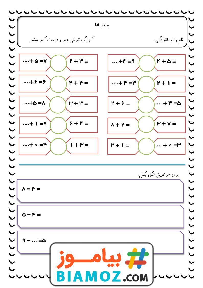 کاربرگ تم 14 ریاضی (سری4) — اول دبستان