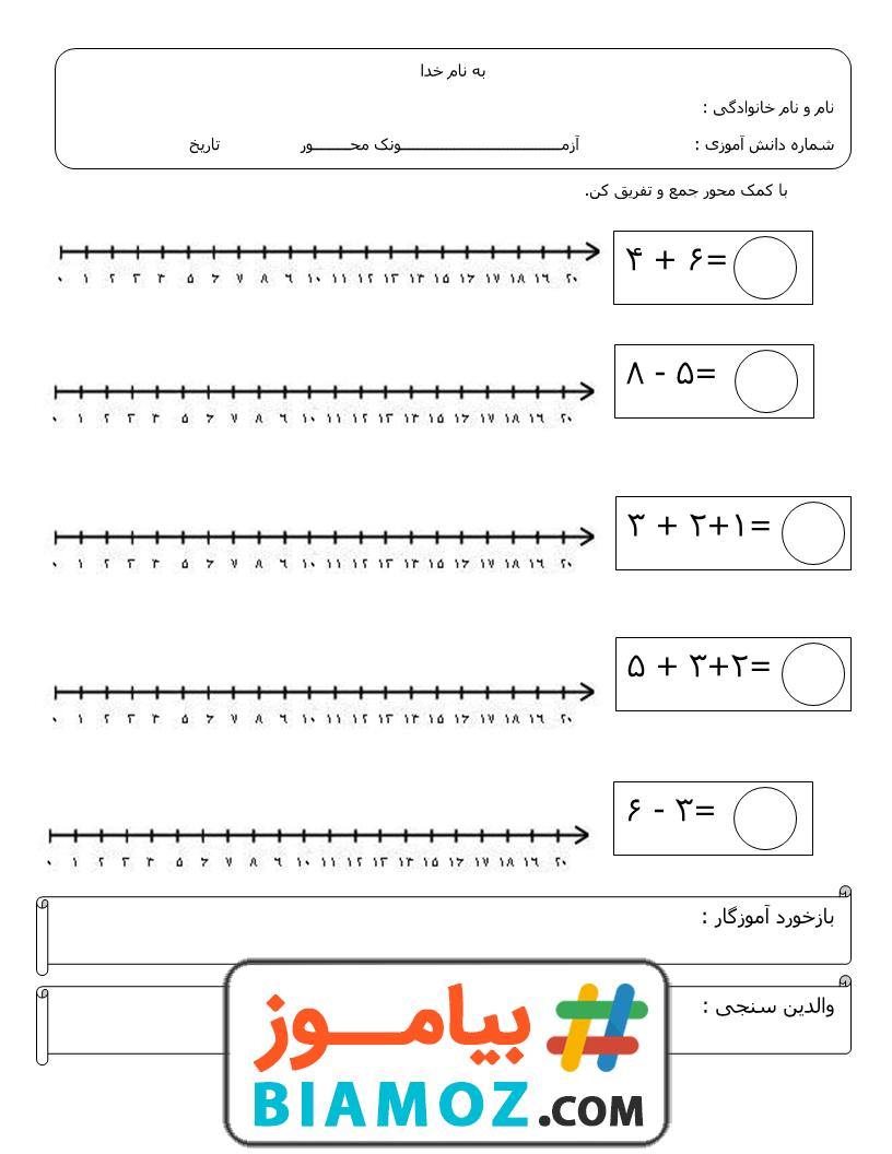 آزمونک محور تم 16 ریاضی (سری1) — اول دبستان