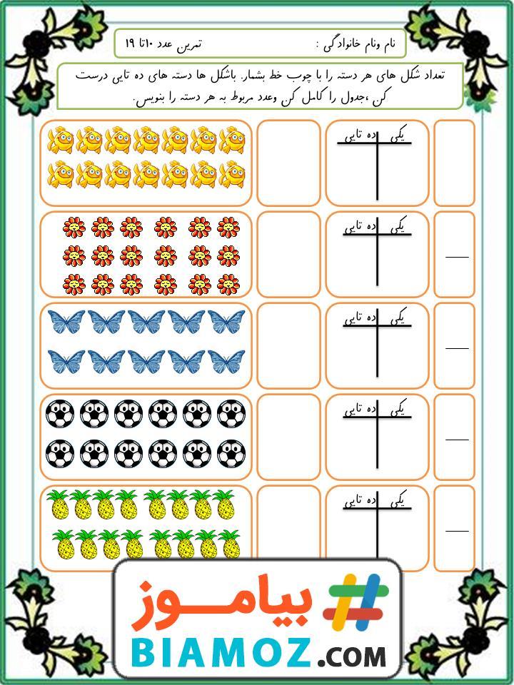 تمرین تم 16 ریاضی (سری1) — اول دبستان